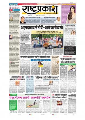 14th Sep Rashtraprakash