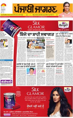 AMRITSAR: Punjabi jagran News : 14th September 2017