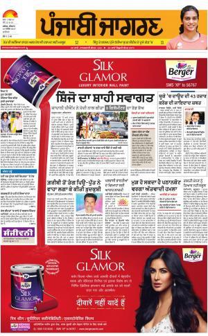 JALANDHAR: Punjabi jagran News : 14th September 2017