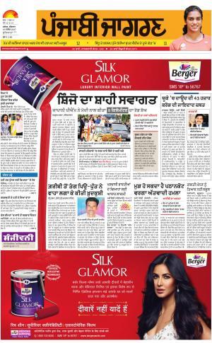 Jagraon: Punjabi jagran News : 14th September 2017