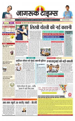 14-Sep-2017 Epaper