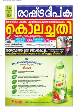 kottayam14-9-2017