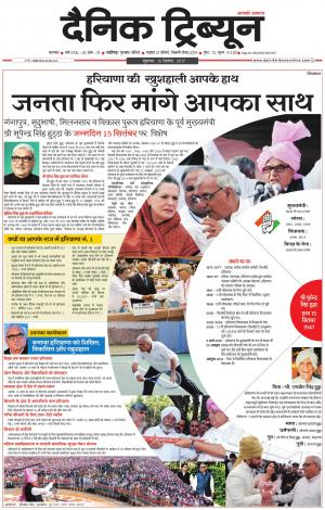 DT_15_September_2017_Karnal