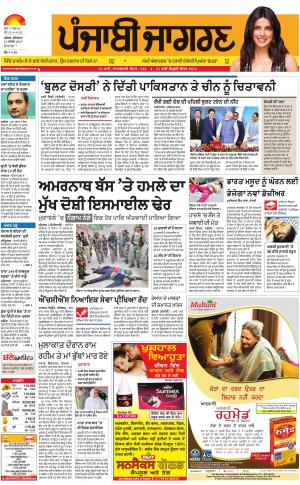 DOABA: Punjabi jagran News : 15th September 2017
