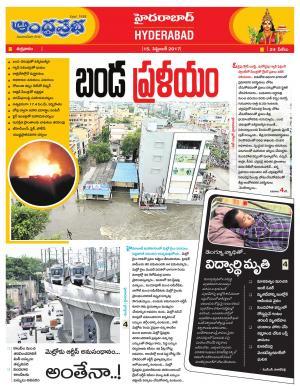 15.09.2017 Hyderabad