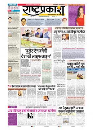 15th Sept Rashtraprakash