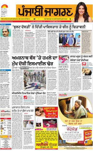 Chandigarh: Punjabi jagran News : 15th September 2017