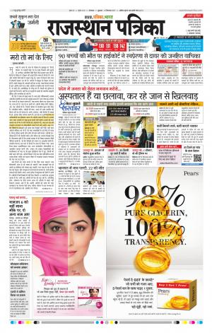 Rajasthan Patrika Banswara