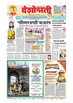 15th Sept Nagpur Main