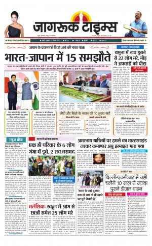 15-Sep-2017 Epaper