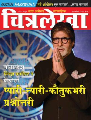 Chitralekha Marathi - September 25, 2017