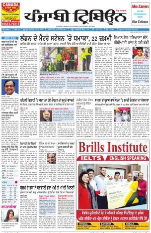 PT_16_September_2017_Delhi
