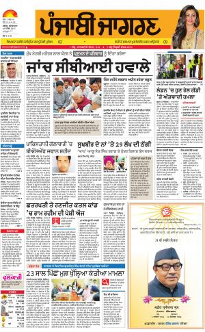 MOGA/FARIDKOT/MUKTSAR: Punjabi jagran News : 16th September 2017