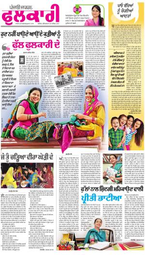 SUPPLEMENT: Punjabi jagran News : 16th September 2017