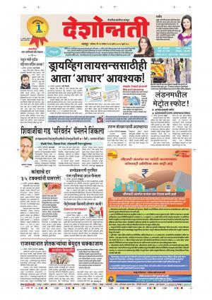 16th Sept Nagpur Main