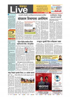 16th Sept Chandrapur Live