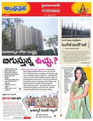 16.09.2017 Hyderabad