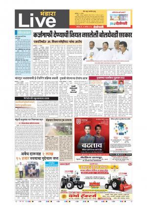 16th Sept Bhandara Live