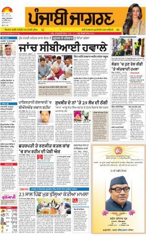 LUDHIANA: Punjabi jagran News : 16th September 2017