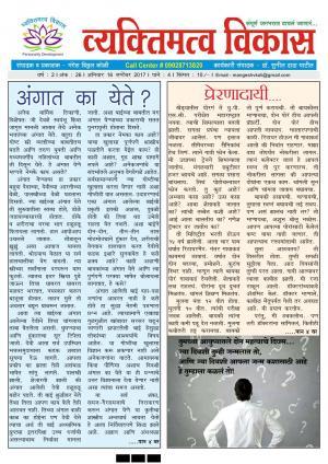 Weekly Personality Development (साप्ताहिक व्यक्तिमत्व विकास) - संपादक: मंगेश विठ्ठल कोळी - September 16, 2017