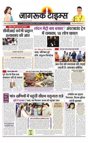 16-Sep-2017 Epaper