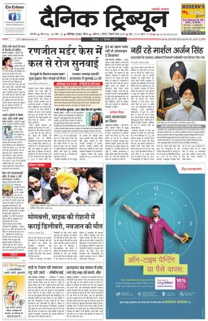 DT_17_September_2017_Karnal