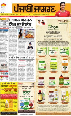 MALWA: Punjabi jagran News : 17th September 2017