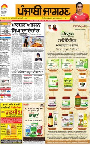Sangrur\Barnala: Punjabi jagran News : 17th September 2017