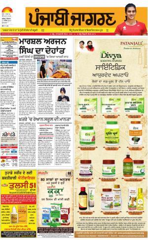 Hoshiarpur: Punjabi jagran News : 17th September 2017