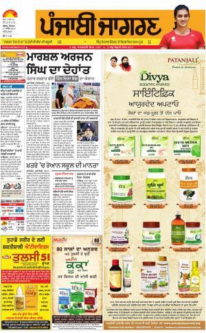 AMRITSAR: Punjabi jagran News : 17th September 2017