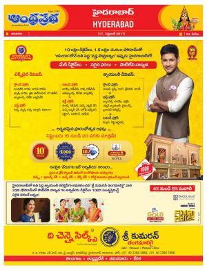 17.09.2017 Hyderabad