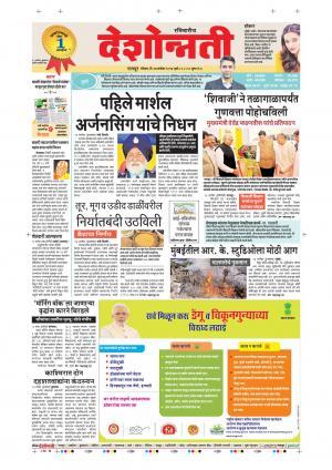 17th Sept Nagpur Main