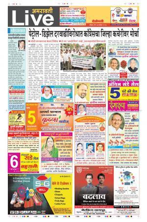 17th Sept Amravati Live