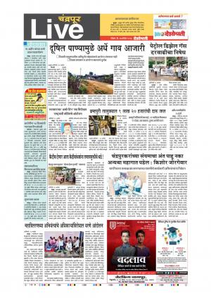 17th Sept Chandrapur Live