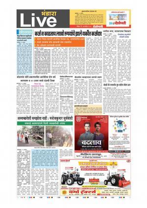 17th Sept Bhandara Live
