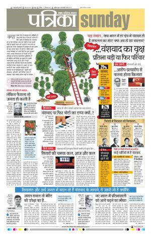 Patrika Raipur News