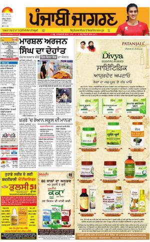 KAPURTHALA: Punjabi jagran News : 17th September 2017