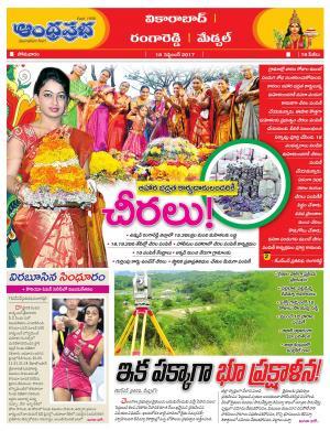 18.09.2017 Rangareddy