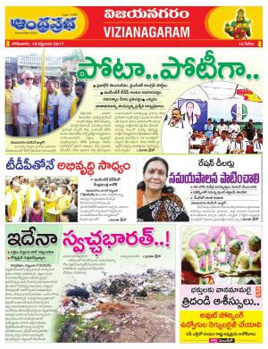 18.09.2017 Vijayanagaram