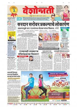 18th Sept Nagpur Main