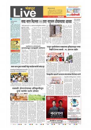 18th Sept Chandrapur Live