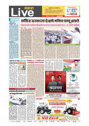 18th Sept Bhandara Live