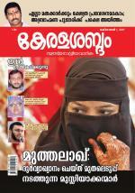 Keralasabdam Weekly