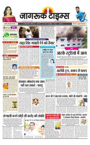 17-Sep-2017 Epaper