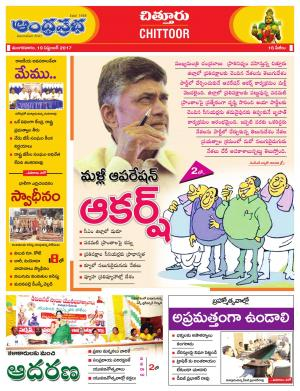 19.9.2017 Chitoor