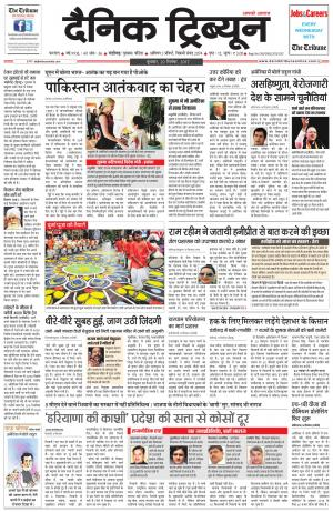 DT_20_September_2017_Karnal