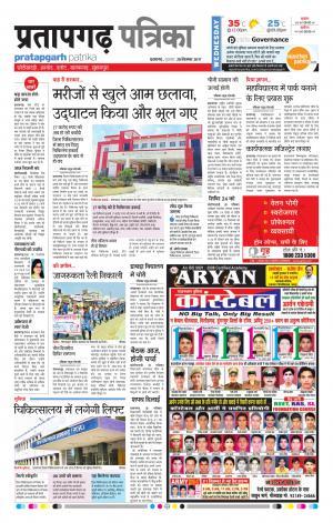 Rajasthan Patrika Pratapgarh