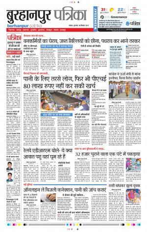 Burahanpur patrika