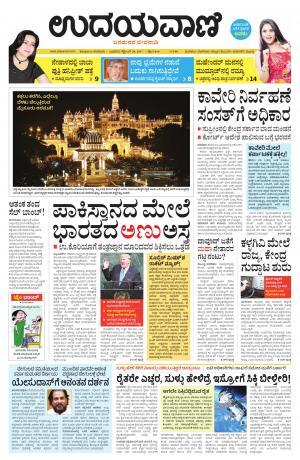 Bangalore Edition