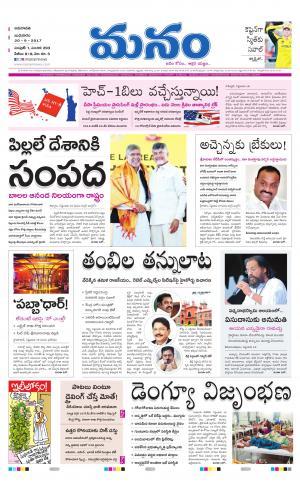 Andhra Pradesh e-newspaper in Telugu by Manam